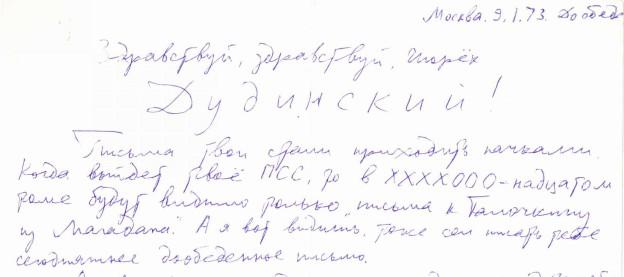 письмо 7