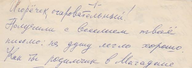 письмо 8