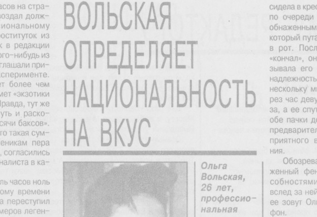 volskaya-foto-1-e1450622172958-1024x954