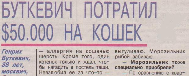 буткевич