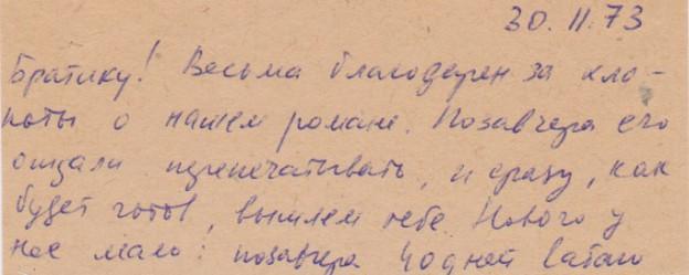 письмо 12