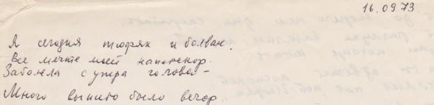 письмо 17