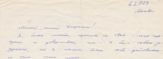 письмо 19