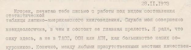 письмо 20