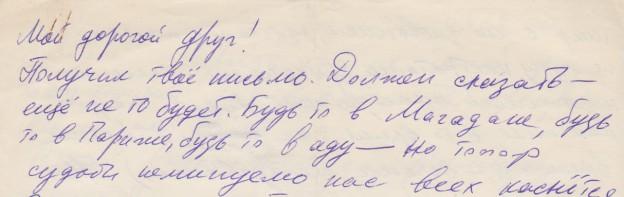 письмо мамлеева 2